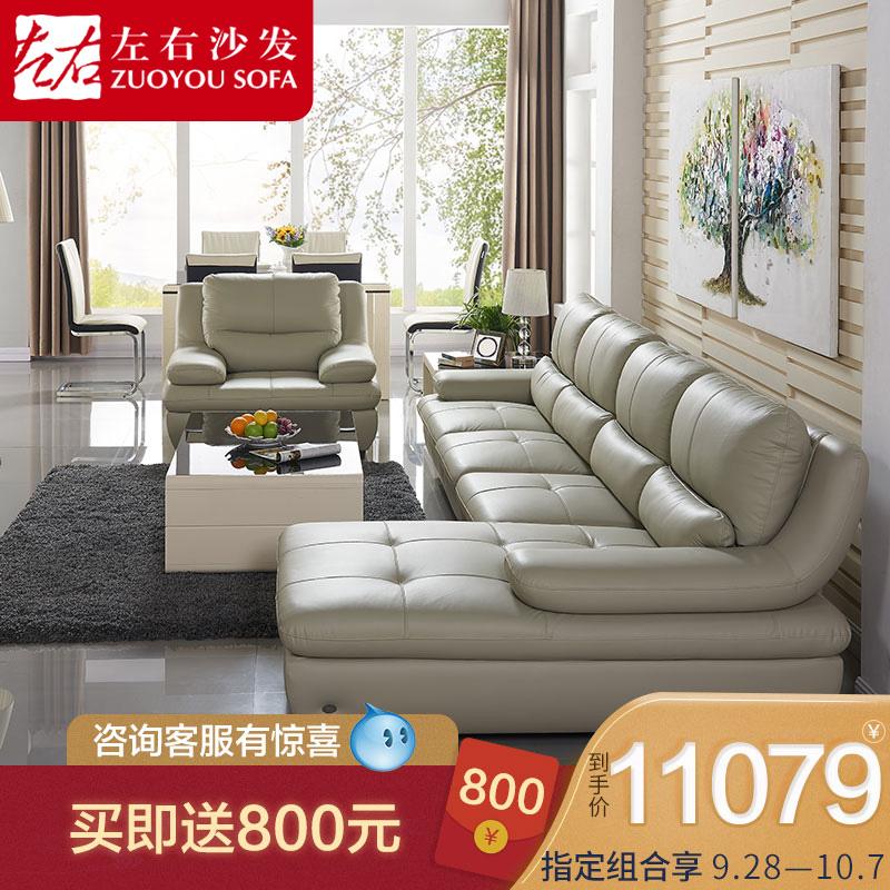 左右真皮沙发现代大户型客厅整装贵妃皮艺沙发家具套装组合2802