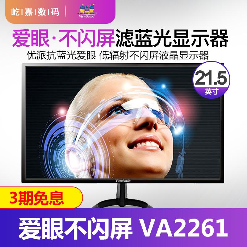 优派VA2261 21.5英寸LED高清DVI爱眼不闪屏电脑液晶显示器屏