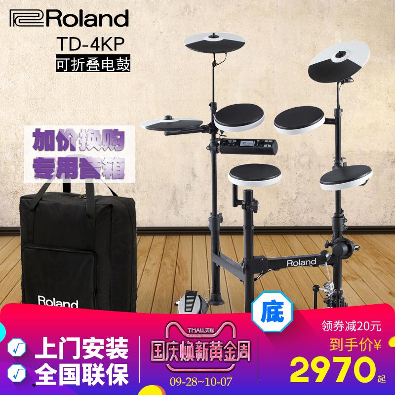 罗兰Roland TD4KP 电子鼓可折叠架子鼓爵士鼓TD-4KP便携电鼓1KPX