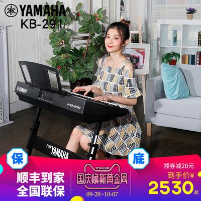 雅马哈电子琴KB-291 力度61键专业教学考级儿童成人电子琴280升级