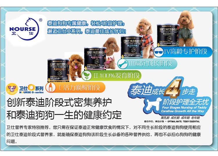 夏津宠谊宠物用品专营店_Nourse/卫仕品牌产品评情图