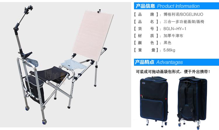 一多功能画椅 画架 便携式户外美术写生用 原价671.00元 现价671.00