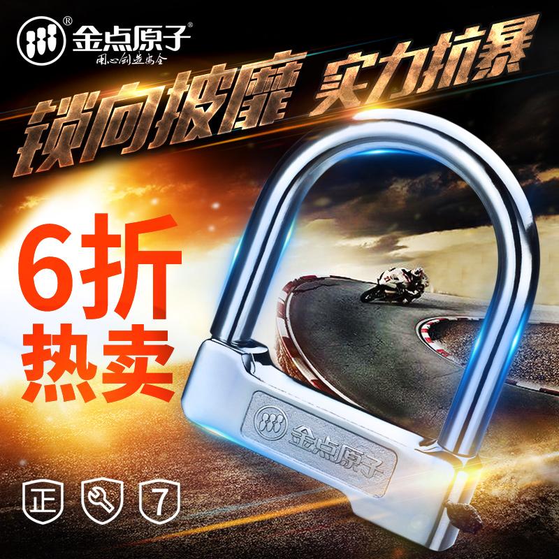 金点原子摩托车锁电动车锁自行车锁防盗锁电瓶车锁抗液压剪U型锁