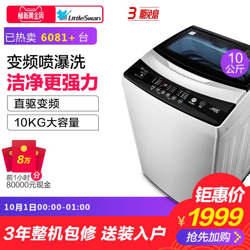 小天鹅10公斤KG大容量智能家用变频波轮洗衣机带甩干TB100V60WD