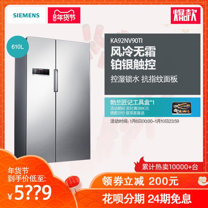 SIEMENS/西门子 KA92NV90TI 对开门冰箱 电脑无霜变频 纯平无把手 -