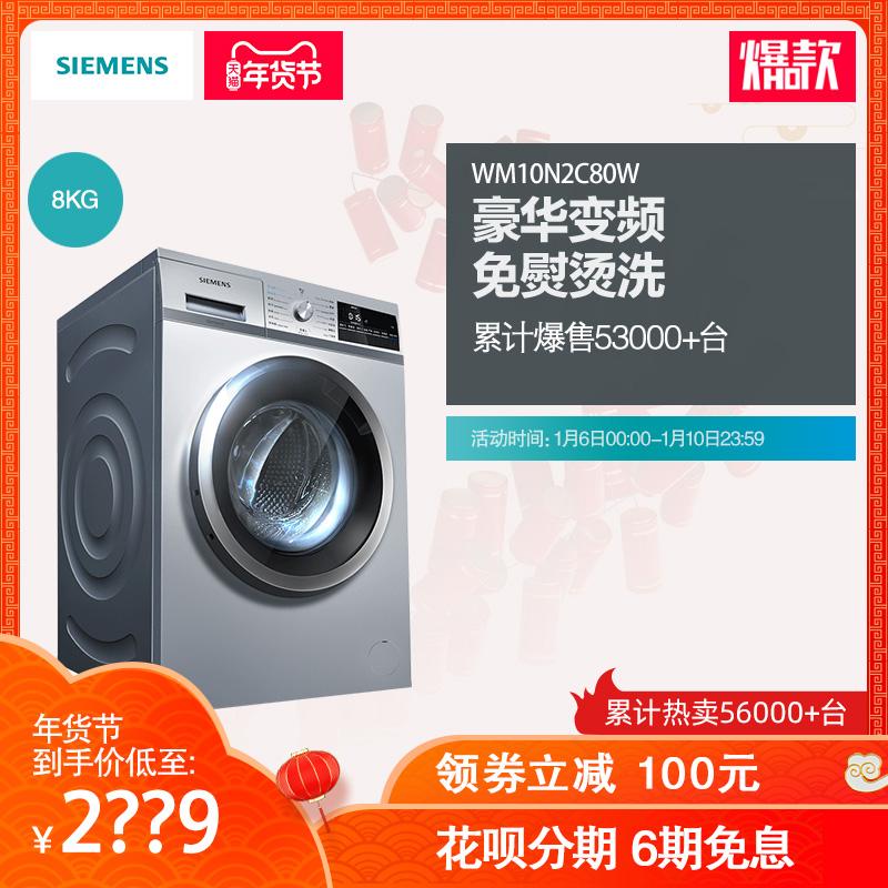 SIEMENS/西门子 XQG80-WM10N2C80W 8KG变频滚筒全自动节能洗衣机 -