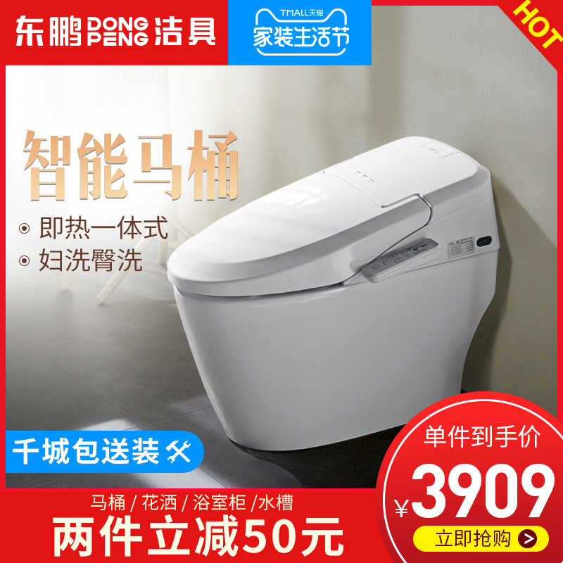 东鹏卫浴洁具一体智能马桶全自动遥控座便器暖风烘干智能马桶6811
