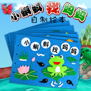 儿童幼儿园手工diy故事图书制作亲子材料包 自制绘本小蝌蚪找妈妈