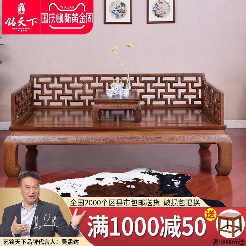艺铭天下红木家具 鸡翅木明清古典中式仿古床榻多功能万字罗汉床