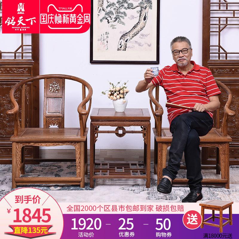 艺铭天下红木家具鸡翅木圈椅三件套中式皇宫椅休闲实木太师靠背椅