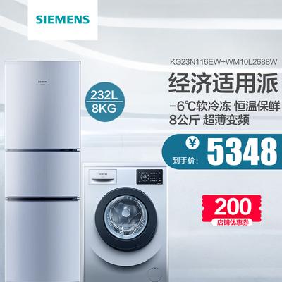 SIEMENS-西门子KG23N116EW+WM10L2688W智能冰箱8KG洗衣机组合套装