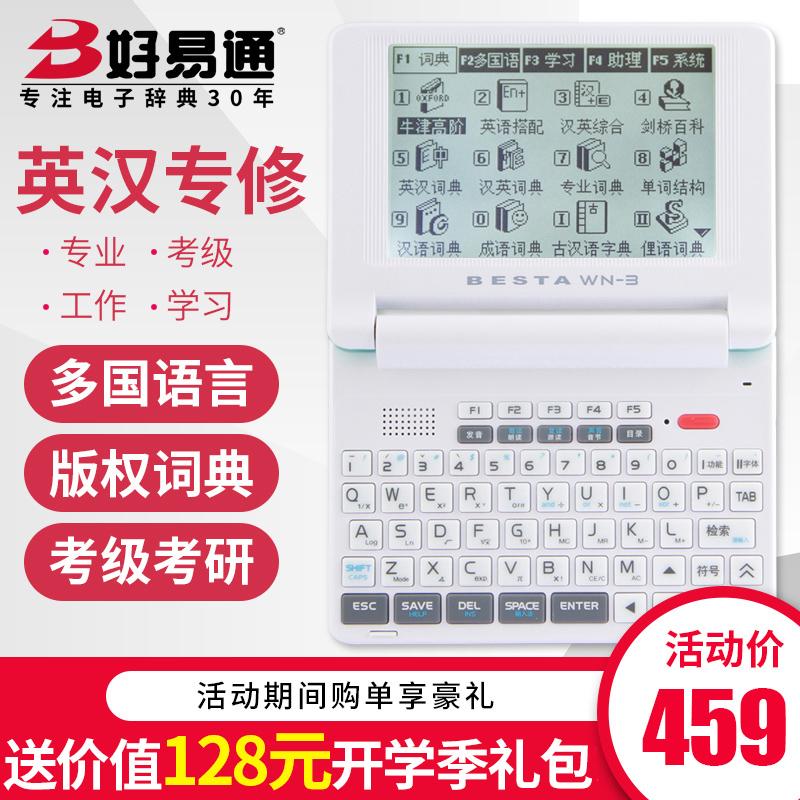 好易通WN-3电子词典 英语翻译学习机 牛津高阶8考级电子辞典 小学初中高中大学生适用英汉词典真人发音