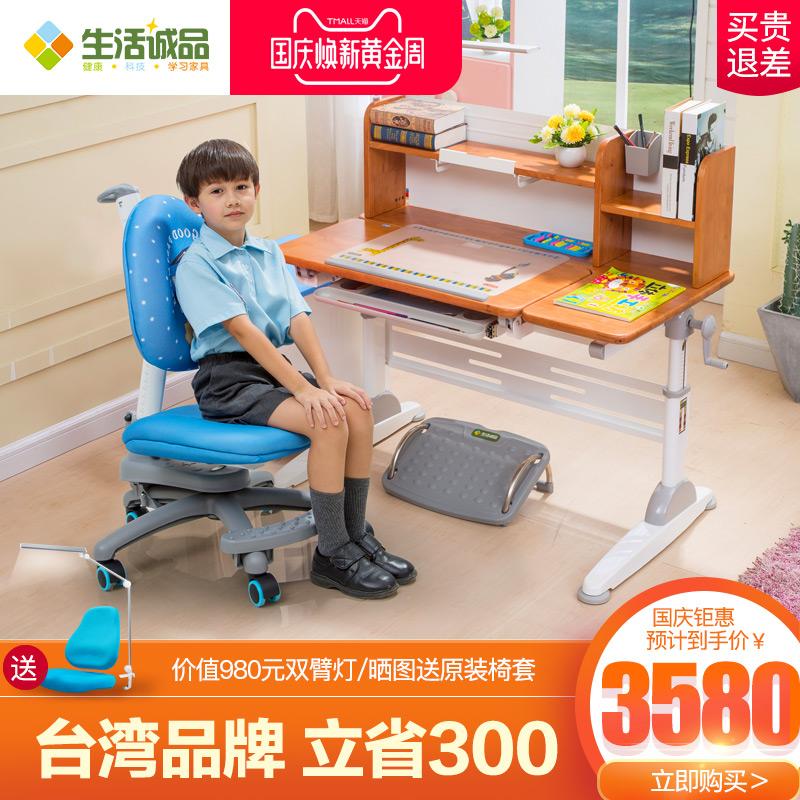 生活诚品实木儿童学习书桌 进口橡胶木学生写字桌椅套装可升降