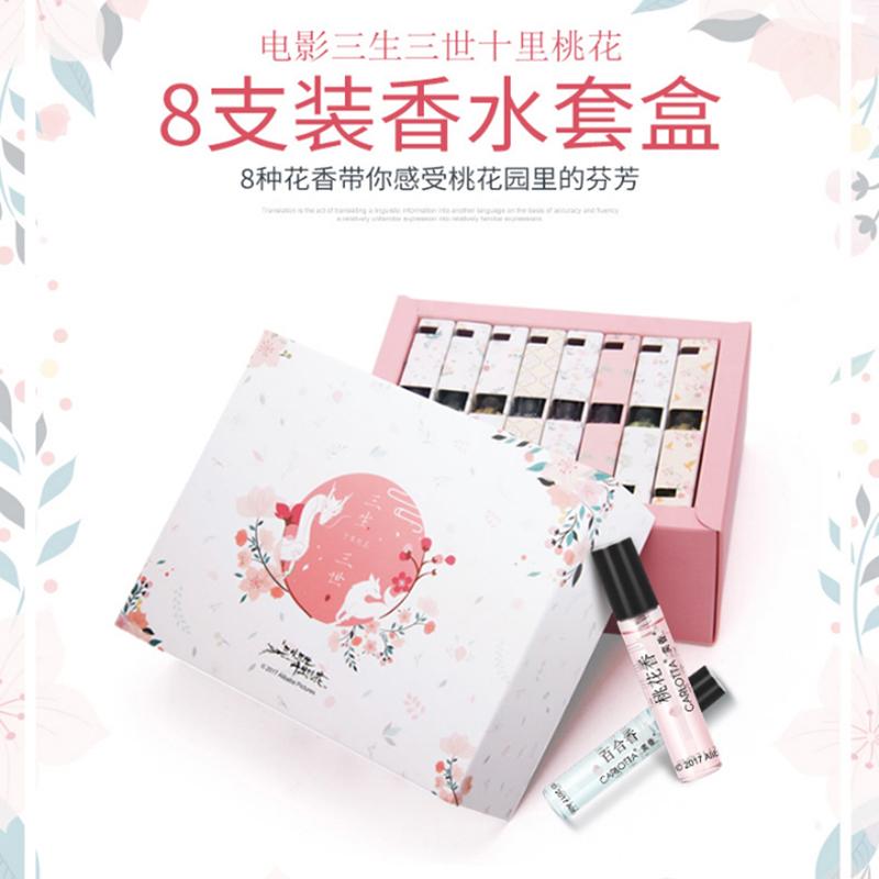 CARLOTTA 奕香 电影三生三世十里桃花 定制版香水系列8支装