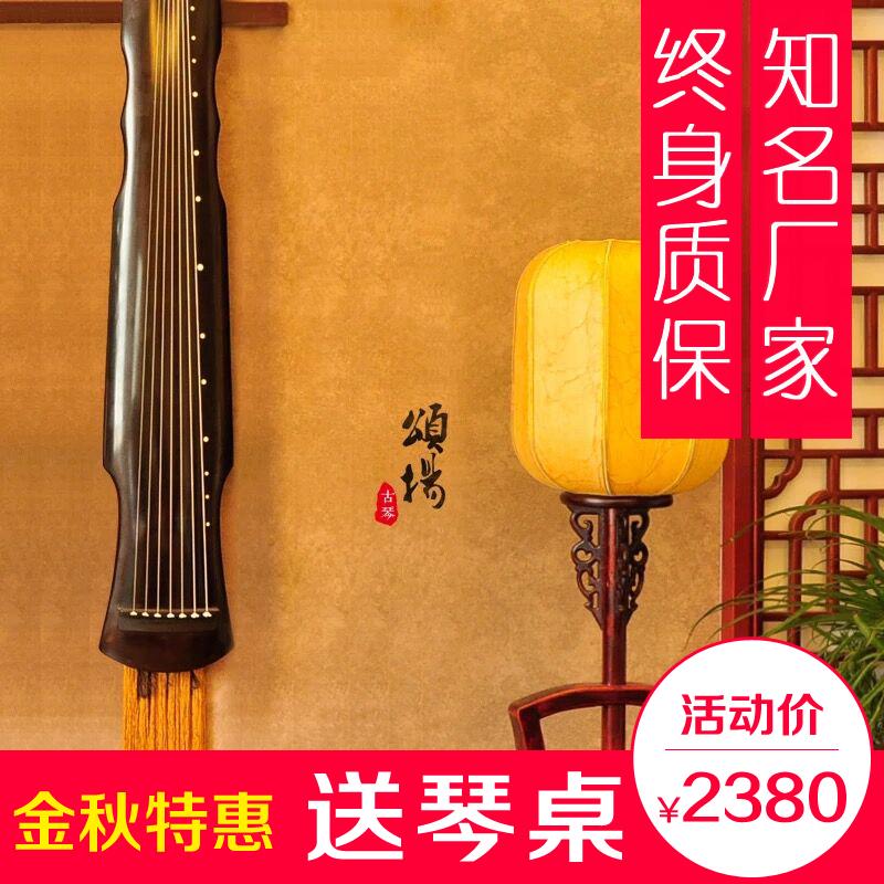 颂扬纯手工初学者入门古琴专业演奏级老杉木生漆伏羲古琴赠桌凳