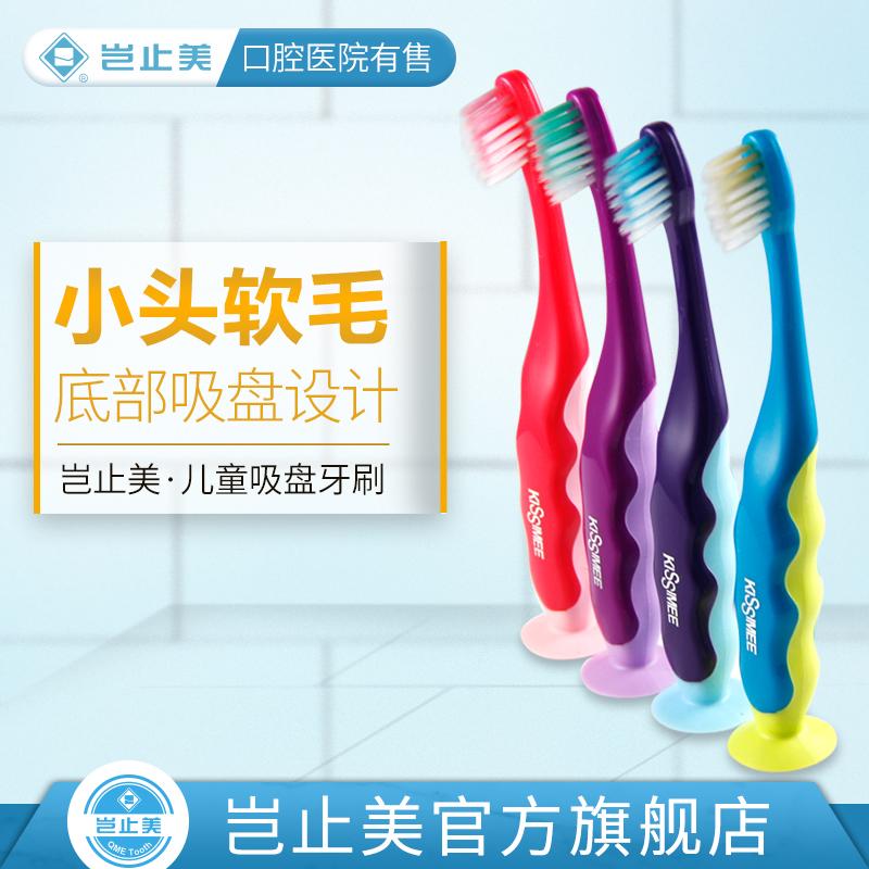 岂止美儿童牙刷吸盘小头软毛牙刷儿童牙刷3-6-12岁软毛小孩用牙刷