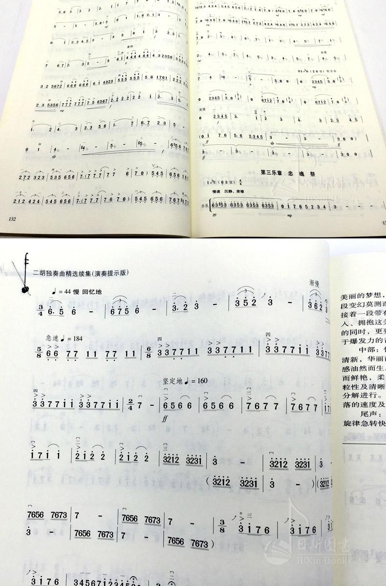 听松  5.寒春风曲  6.流波曲  7.阳关三叠  8.河南小曲  9.图片