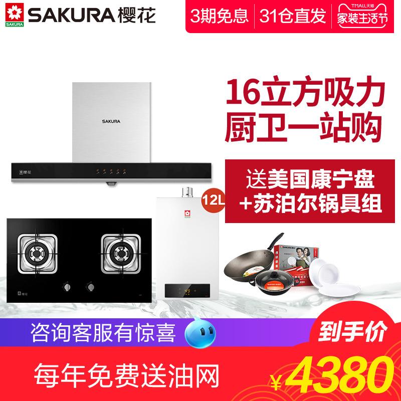 Sakura-樱花 116+A37+JSQ24-D新大吸力油烟机燃气灶热水器套装