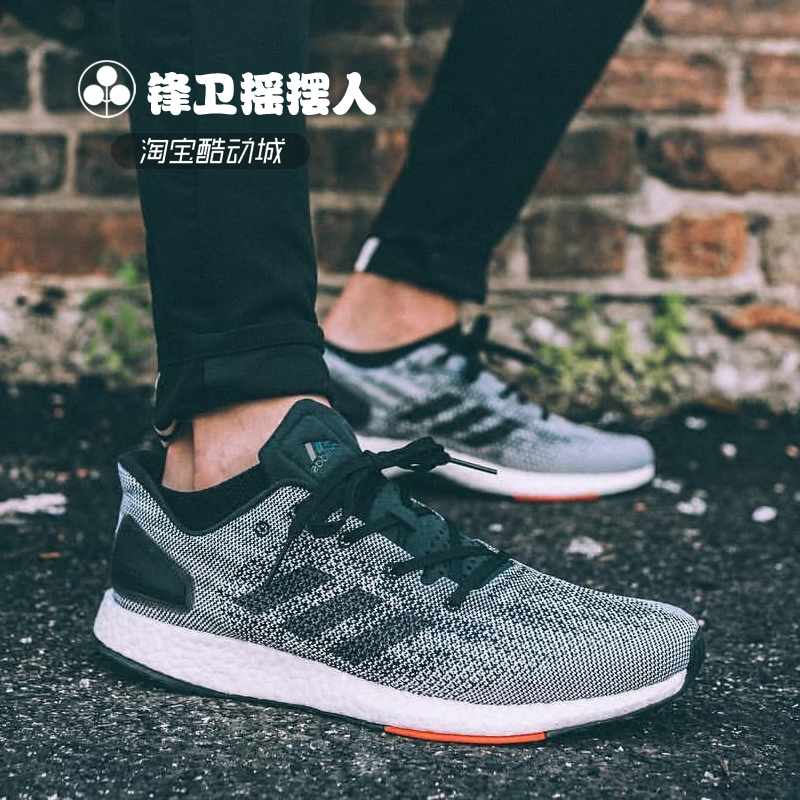592bf1bf1a4a8 Adidas Pure Boost DPR Men s Breathable cushioning running shoes S82012  S80993