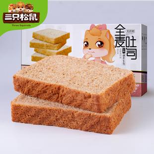 【三只松鼠】无蔗糖全麦吐司600g/整