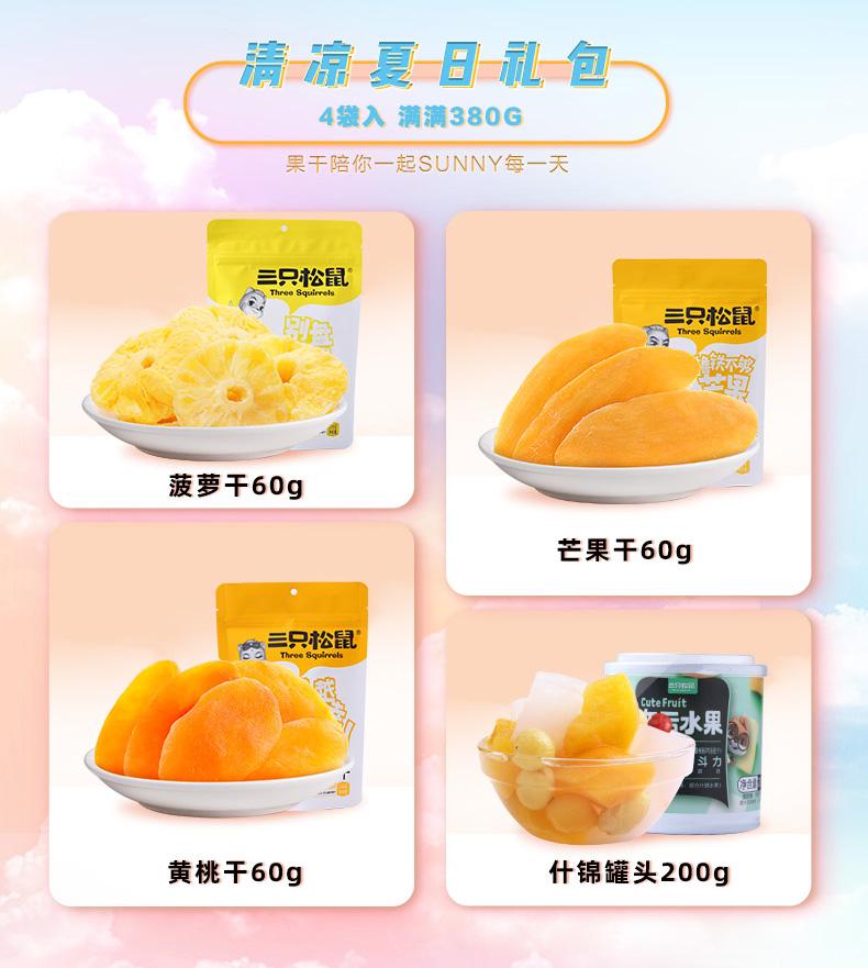 【三只松鼠】水果干大礼包5袋/510g