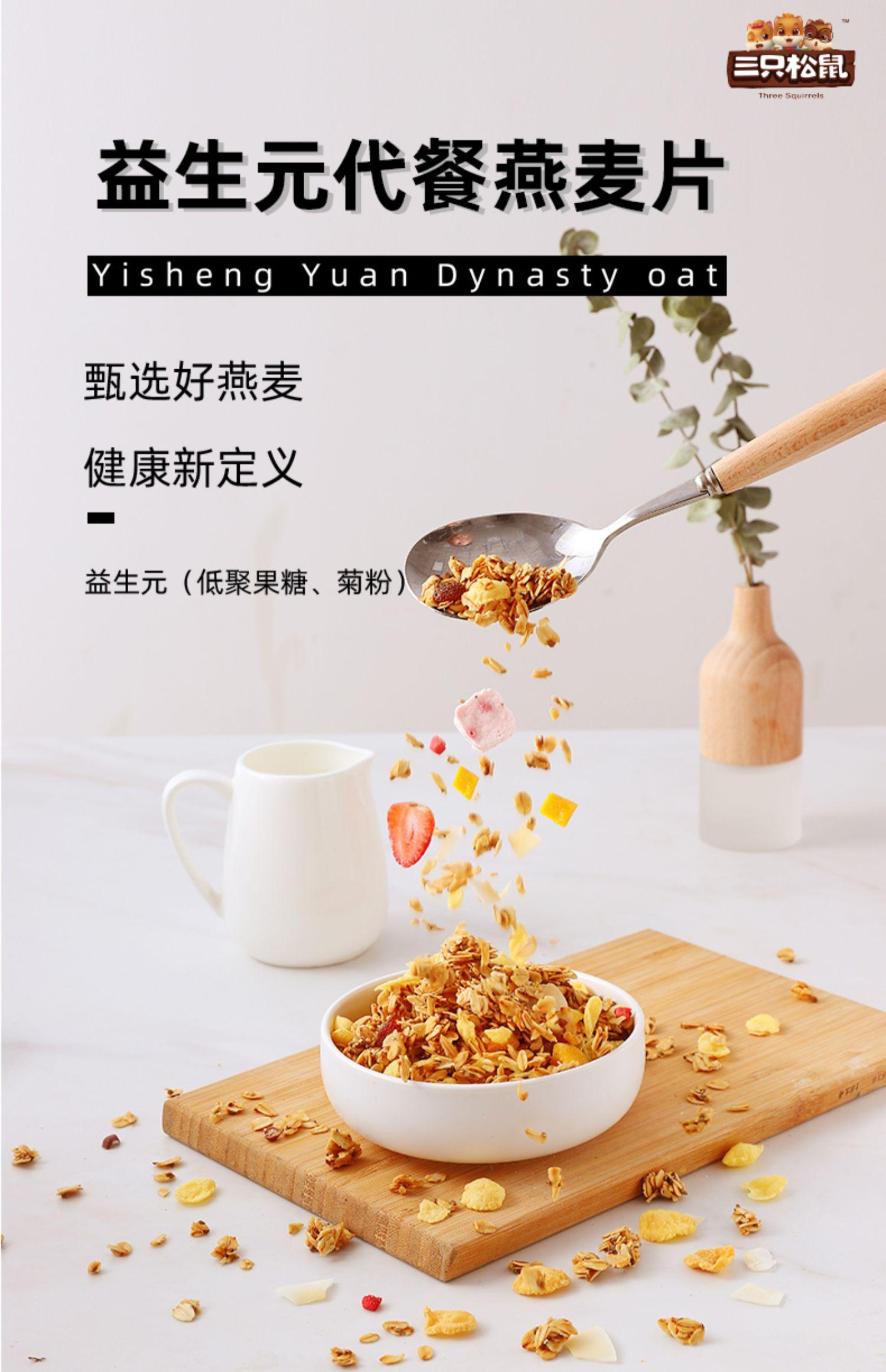 【三只松鼠】益生菌坚果水果燕麦片500g