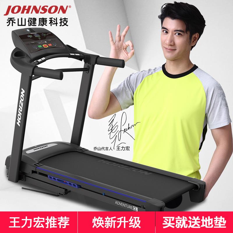 王力宏推荐乔山家用跑步机Adventure CL电动静音可折叠健身器材
