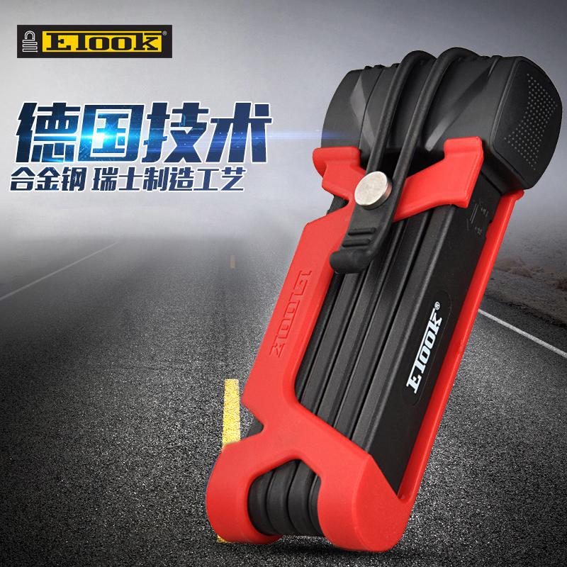 ETOOK ET550自行车锁 电动摩托车防盗锁抗液压剪折叠锁 配件