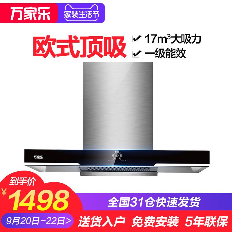 Macro-万家乐 CXW-218-A590抽油烟机顶吸T型机家用油烟机正品家用