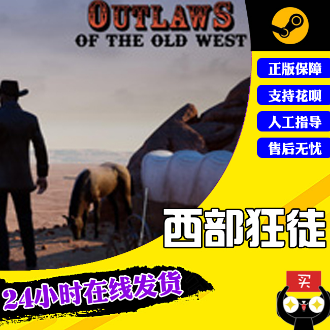 PC中文正版steam游戏Outlaws of the Old West 西部狂徒 方舟新作
