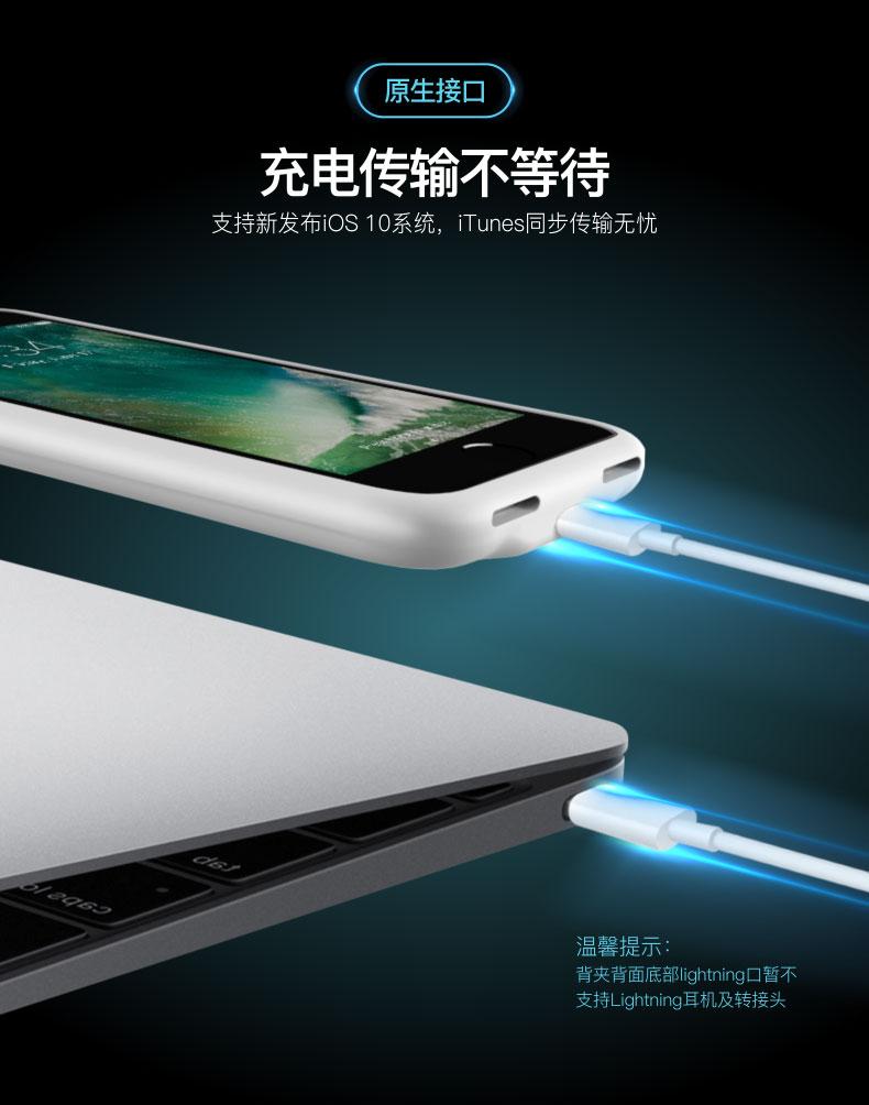 罗马仕-iPhone7背夹电池详情页设计_06.jpg
