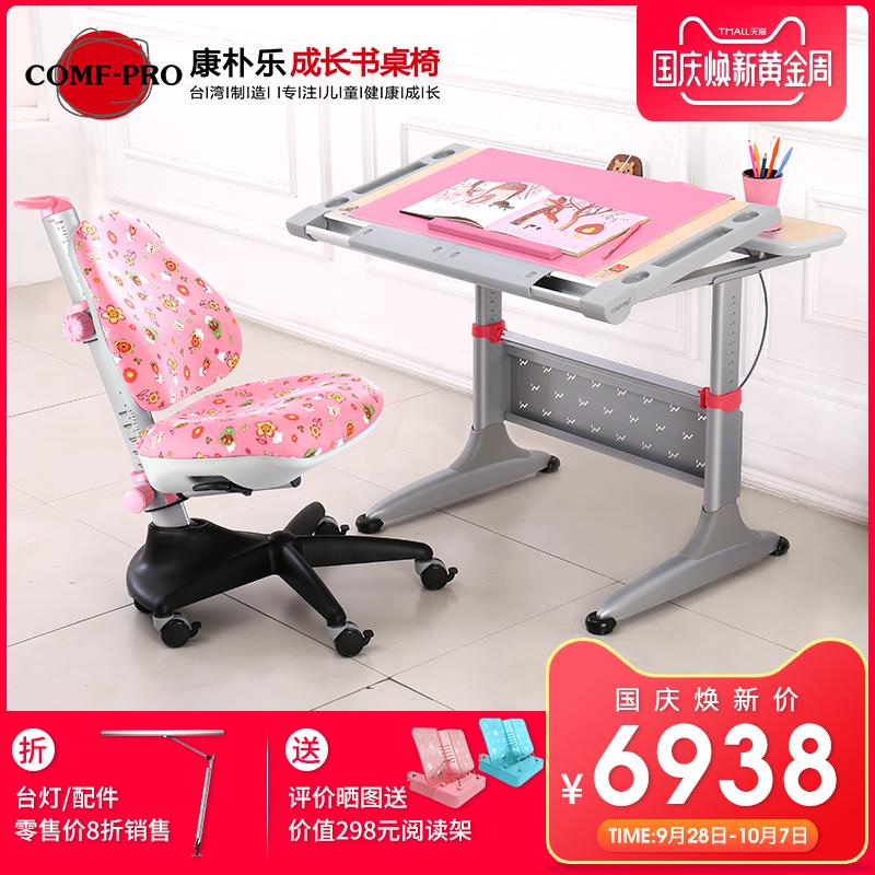 康朴乐儿童学习桌椅套餐 套装 常春藤可升降书桌+柯南椅