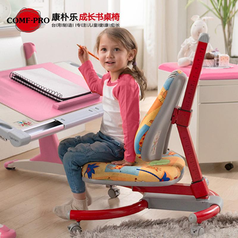 中国台湾 康朴乐 儿童学习椅 电脑椅 人体工学椅 双U底座椅子