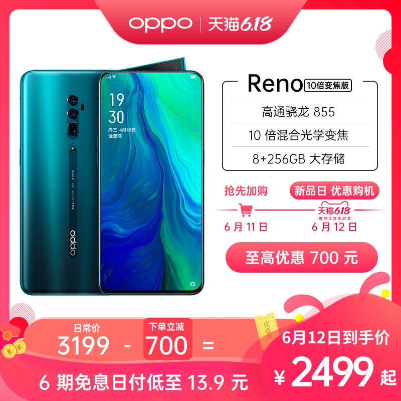 0点开始 OPPO Reno 10倍变焦版 智能手机 8GB+256GB 极夜黑 下单折后¥2499包邮 可花呗6期0息