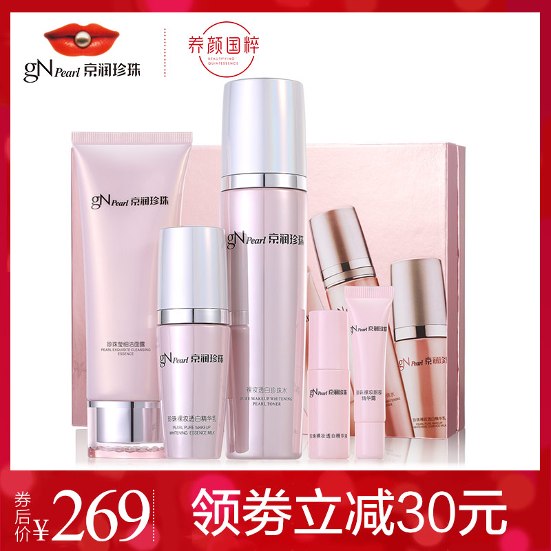京润珍珠裸妆透白化妆品套装5件组合 补水保湿洗面奶乳液控油修护