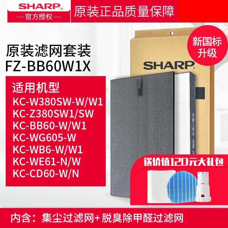 全套夏普空气净化器滤网适用KC-BB60-W-W1-WG605-WB6-WE61原装