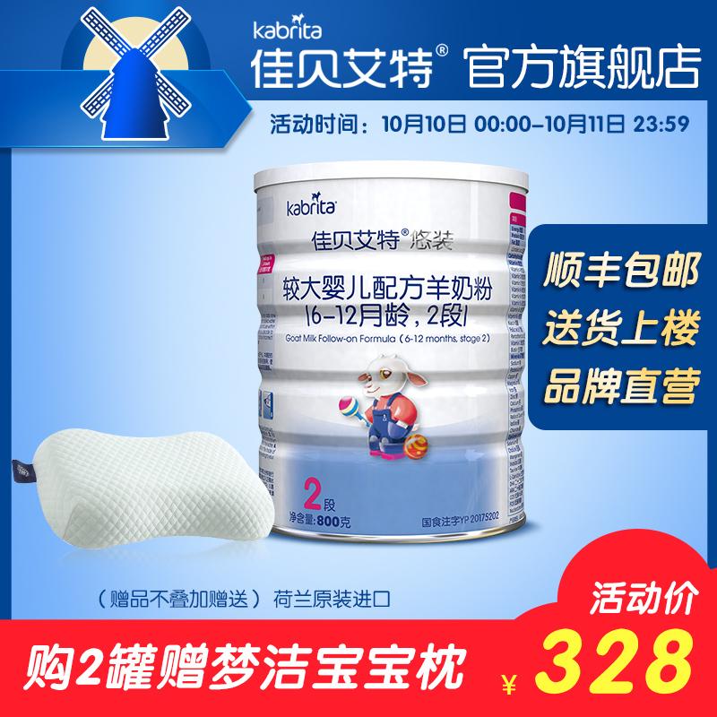 佳贝艾特婴儿羊奶粉优装800g2段荷兰原装进口