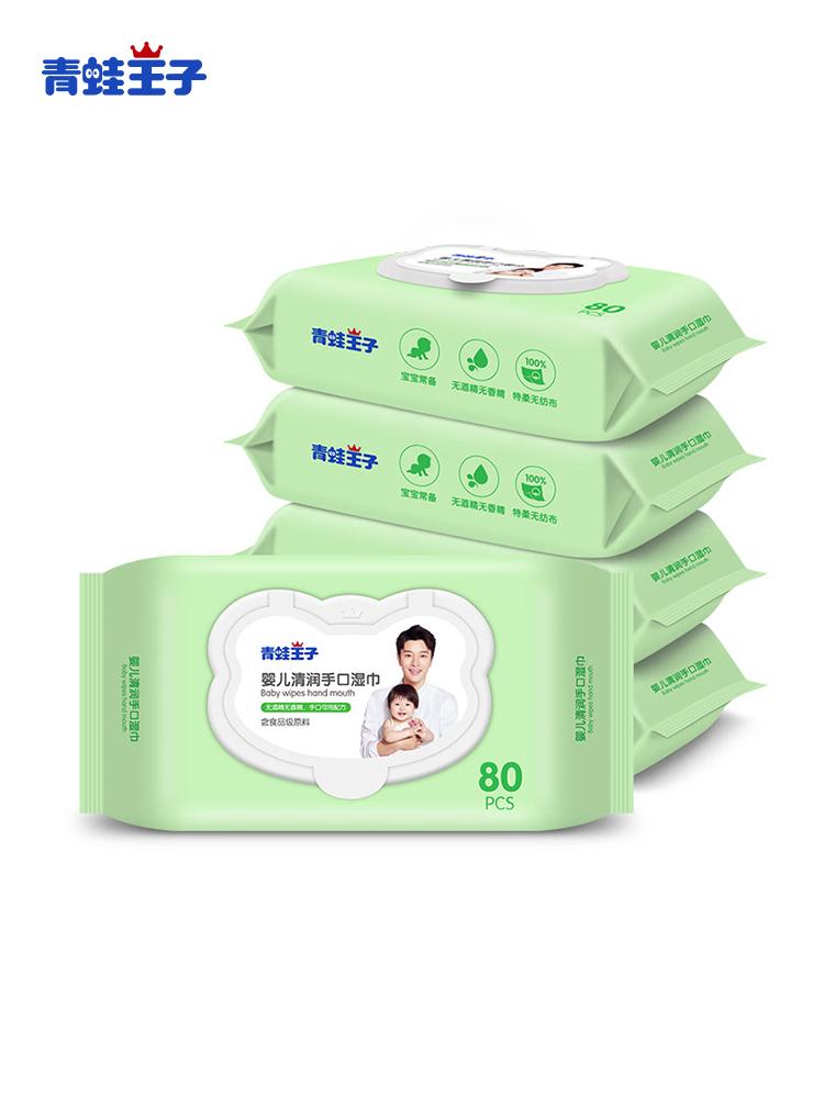 青蛙王子婴儿湿巾手口屁专用宝宝婴幼儿新生湿纸巾家用大包装特价
