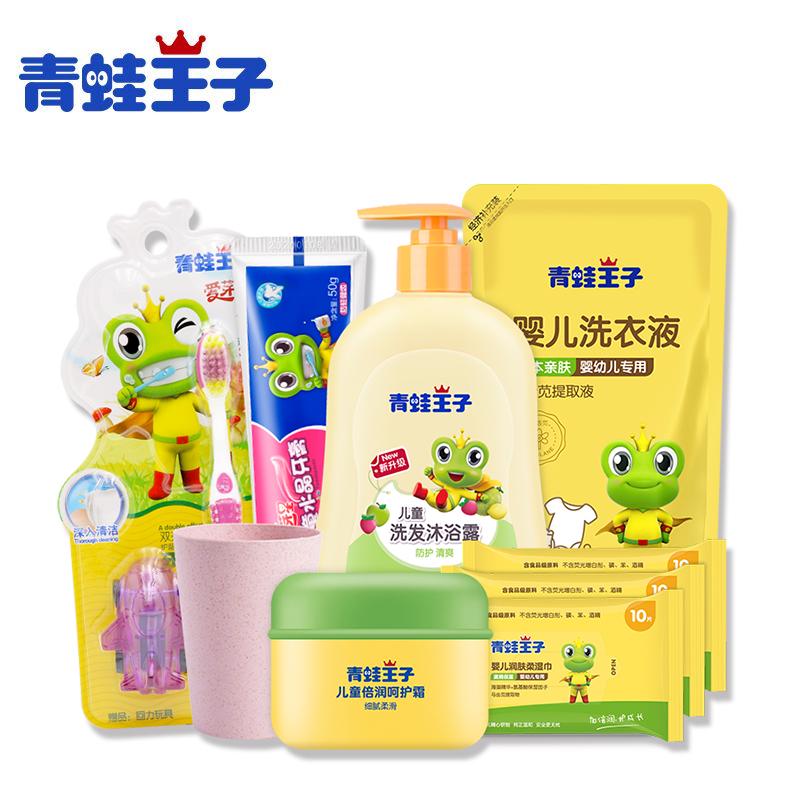 青蛙王子儿童洗护套装宝宝护肤用品湿巾面霜牙刷杯牙膏洗沐二合一