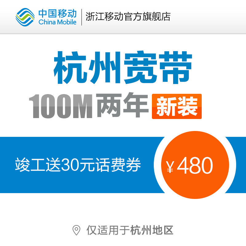 Hangzhou area broadband package new mobile cable optical broadband 100M two years of completion of the call ticket