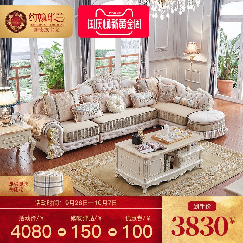 约翰华兰 欧式布艺沙发组合转角大小户型L型客厅整装沙发套装 G2