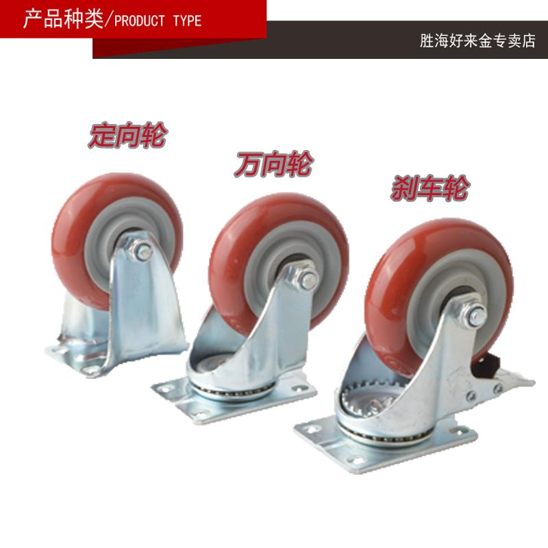 4寸重型聚氨酯双轴承工业脚轮手推车平板车刹车-定向-万向轮轮子