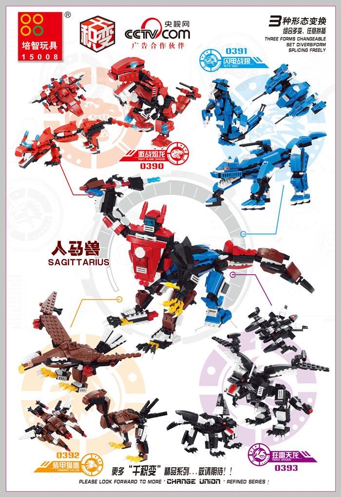 培智千积变人马兽变形组合拼装积木益智早教启蒙玩具三变合体玩具