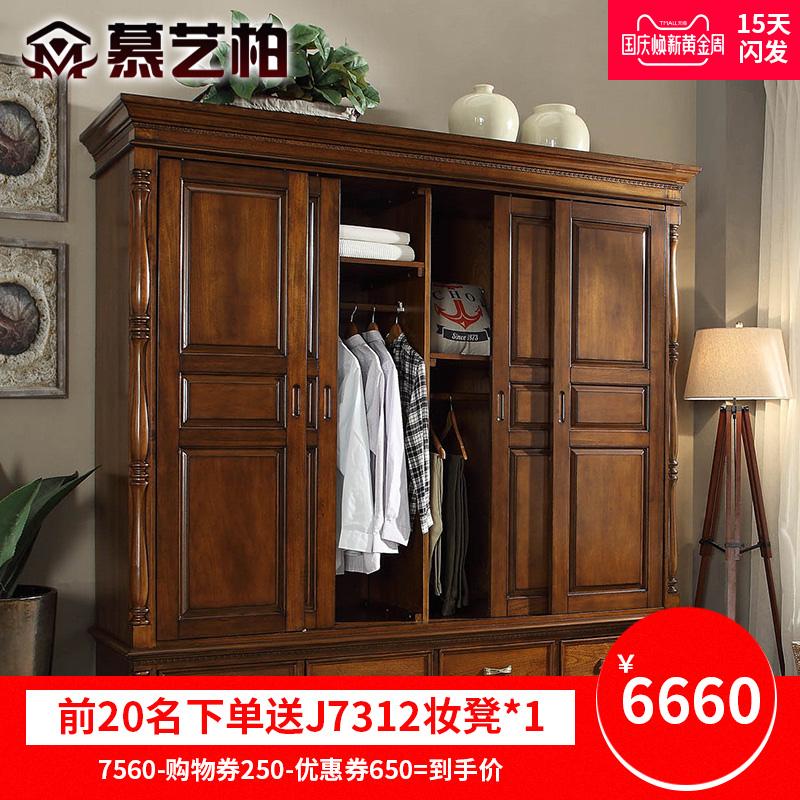 慕艺柏美式实木衣柜推拉门衣柜移门衣橱卧室四门大衣柜M0904-1