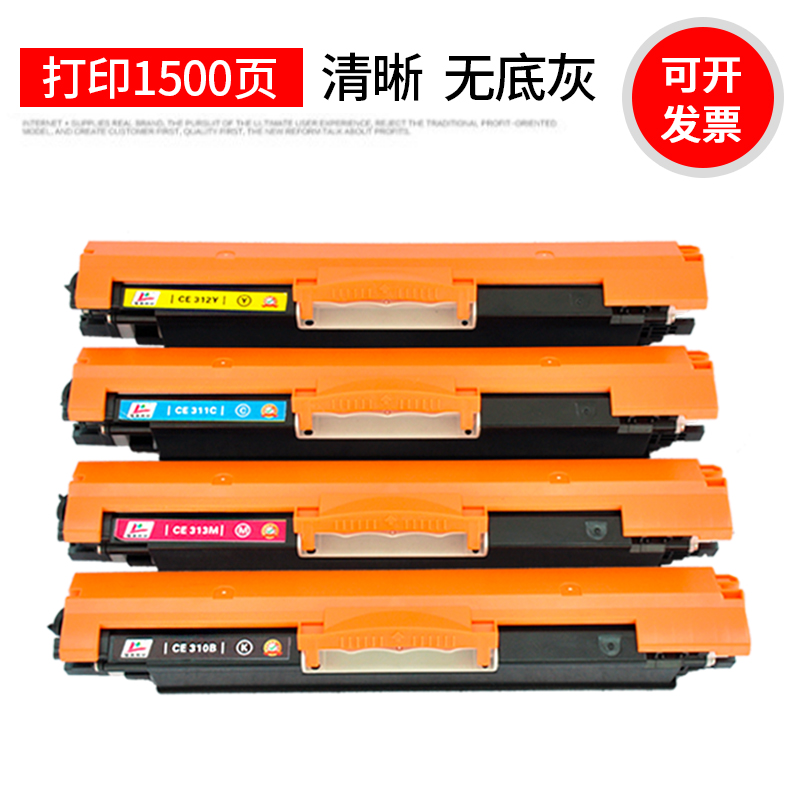 增美适用hp-惠普LaserJet CP1025 color粉盒彩色激光打印机硒鼓墨盒1025nw成像鼓黑色彩粉