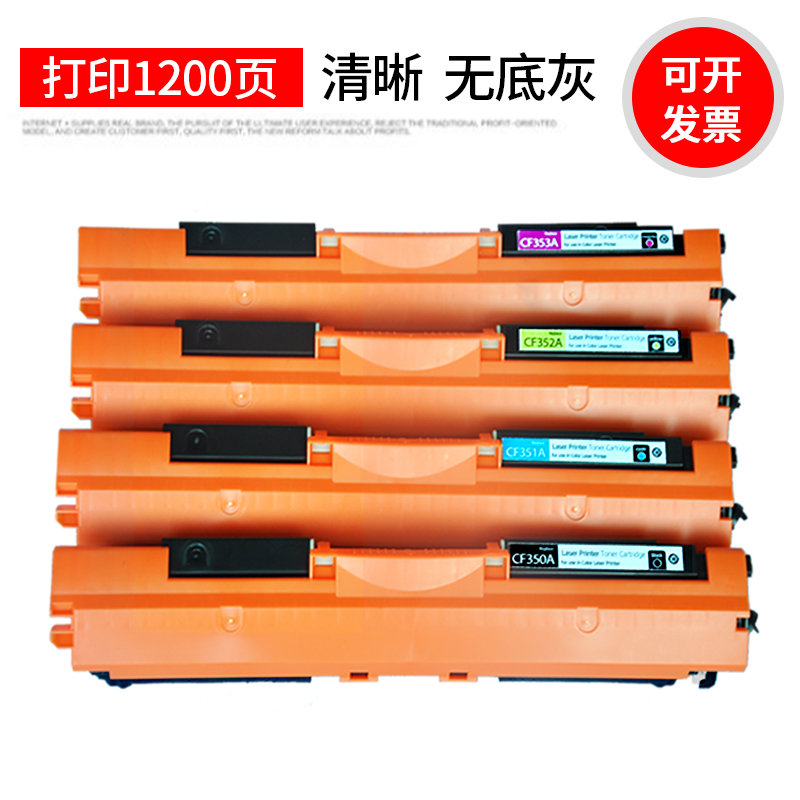 适用HP惠普M177fw粉盒Color LaserJet Pro MFP彩色打印机硒鼓墨盒