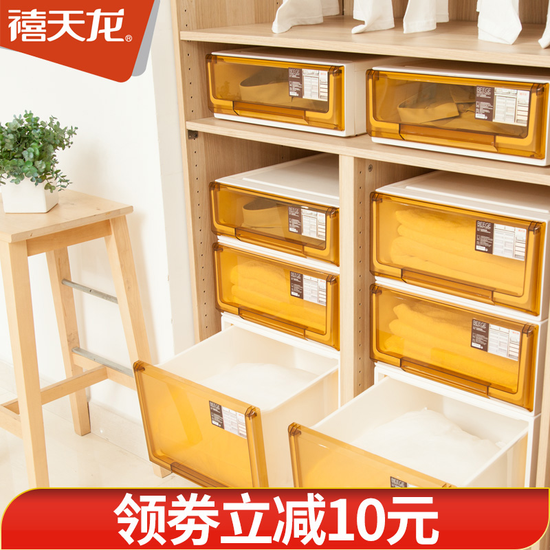 禧天龙柜储物箱整理柜子客厅厨房卧室自由组合组装塑料多功能