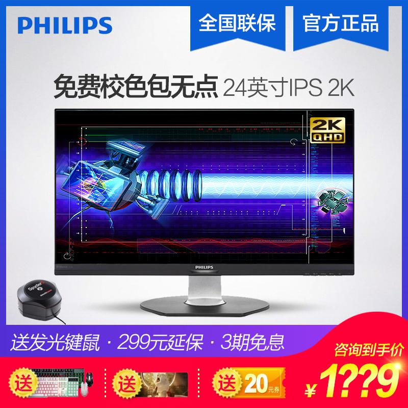飞利浦242B7QPTEB 24英寸2K显示器IPS专业设计绘图游戏台式便携屏幕USB液晶电脑显示屏PS4非27