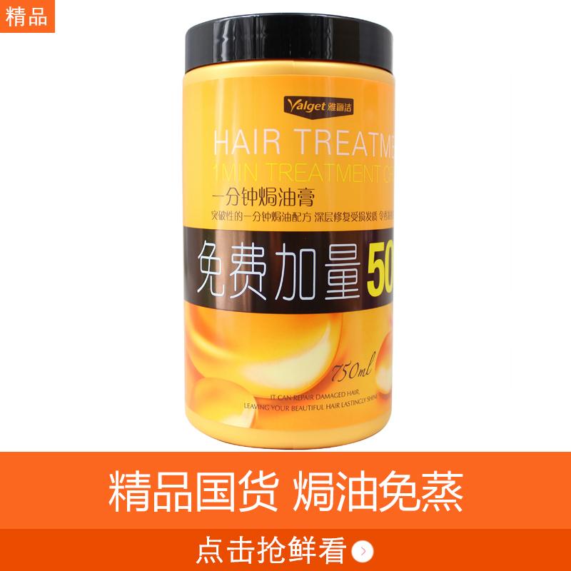 天天特价雅丽洁一分钟焗油膏修复染烫滋润头发保湿护理营养护发素