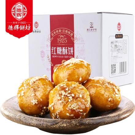 【德辉红糖酥饼】浙江特产休闲小吃点心零食金华梅干菜肉黄山烧饼